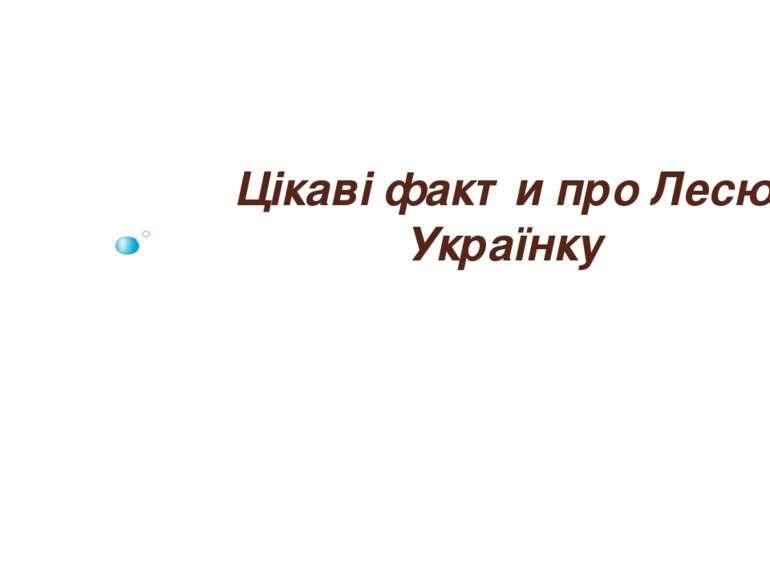 Цікаві факти про Лесю Українку
