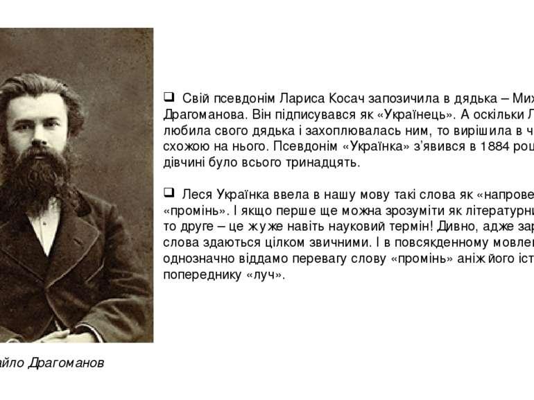 Свій псевдонім Лариса Косач запозичила в дядька – Михайла Драгоманова. Він пі...