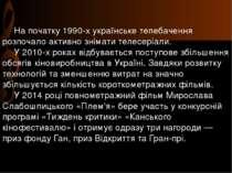 На початку 1990-х українське телебачення розпочало активно знімати телесеріал...