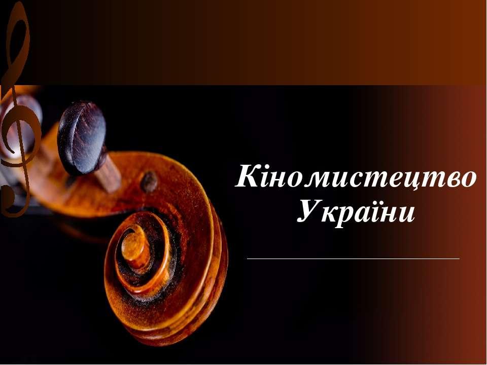 Кіномистецтво України