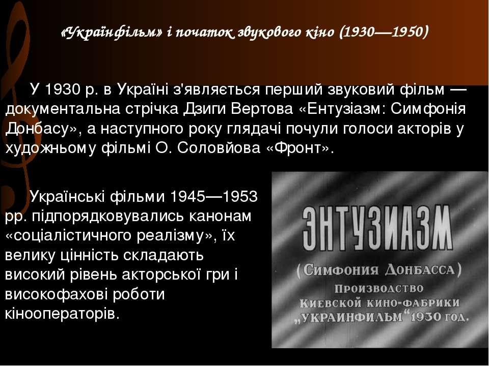 «Українфільм» і початок звукового кіно (1930—1950) У 1930 р. в Україні з'явля...