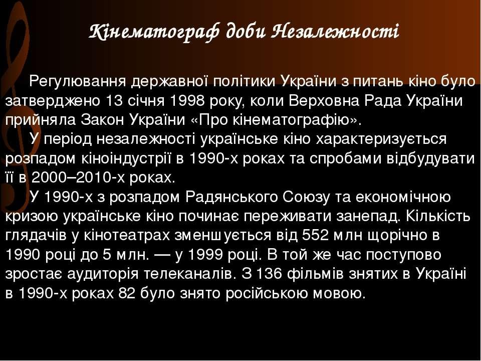 Кінематограф доби Незалежності Регулювання державної політики України з питан...