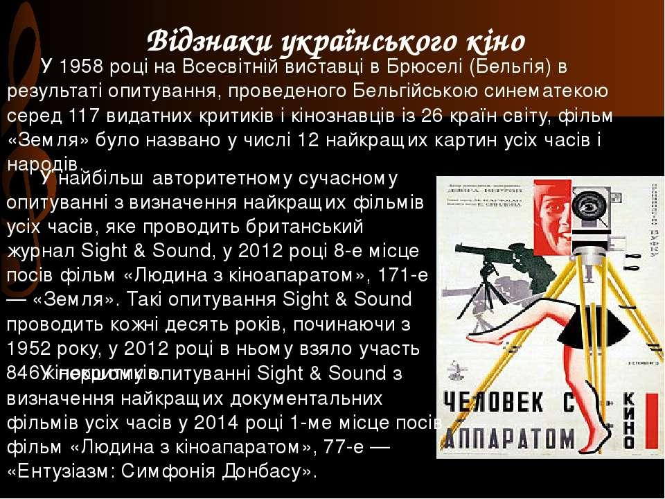Відзнаки українського кіно У 1958 році на Всесвітній виставці в Брюселі (Бель...