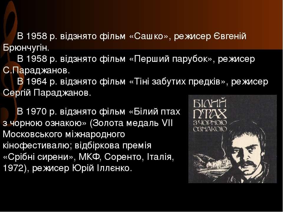 В 1958 р. відзнято фільм «Сашко», режисер Євгеній Брюнчугін. В 1958 р. відзня...