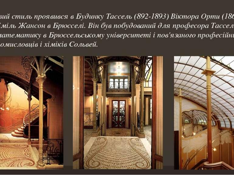Цей новий стиль проявився в Будинку Тассель (892-1893) Віктора Орти (1861-194...