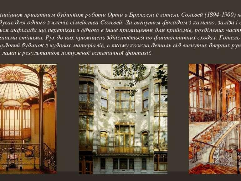 Найвишуканішим приватним будинком роботи Орти в Брюсселі є готель Сольвей (18...