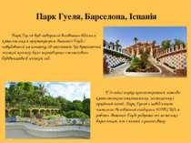 Парк Гуеля, Барселона, Іспанія Парк Гуеля був створений всесвітньо відомим ка...