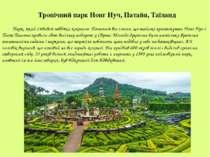 Парк, який з'явився завдяки коханню. Почалося все з того, що тайські аристокр...