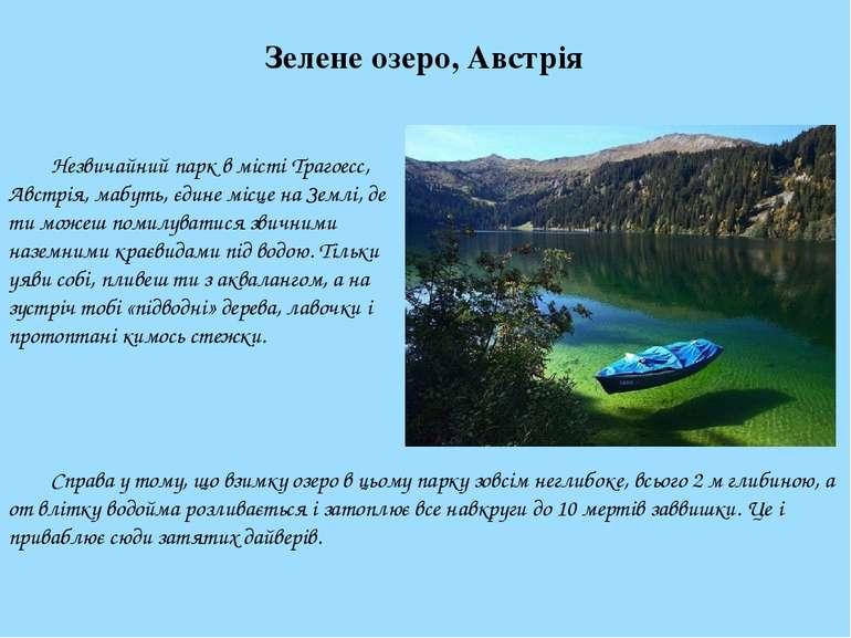 Незвичайний парк в містіТрагоесс, Австрія, мабуть, єдине місце на Землі, де ...