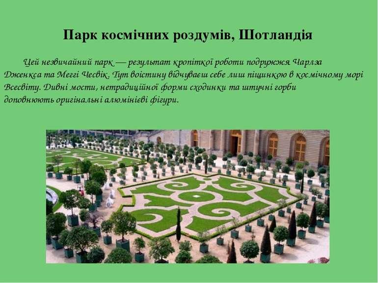 Цей незвичайний парк — результат кропіткої роботи подружжяЧарлза Дженксата...