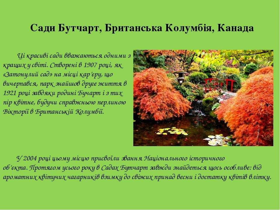 Сади Бутчарт, Британська Колумбія, Канада Ці красиві сади вважаються одними з...