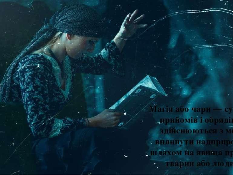 Магія або чари — сукупність прийомів і обрядів, що здійснюються з метою вплин...