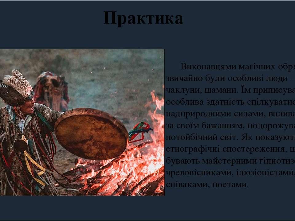 Практика Виконавцями магічних обрядів звичайно були особливі люди — знахарі, ...