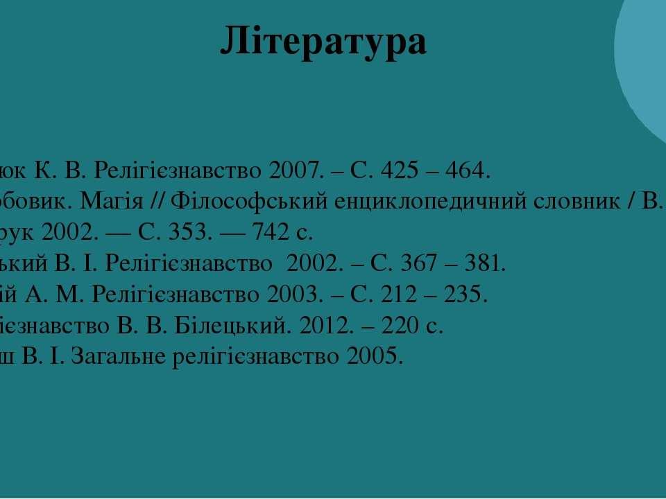 Література Кислюк К. В. Релігієзнавство 2007. – С. 425 – 464. Б. Лобовик. Маг...