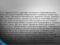 У 2013 р. Управління ООН з наркотиків і злочинності в опублікованому звіті «В...