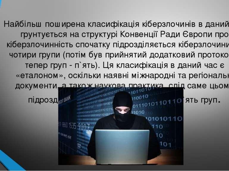Найбільш поширена класифікація кіберзлочинів в даний час грунтується на струк...