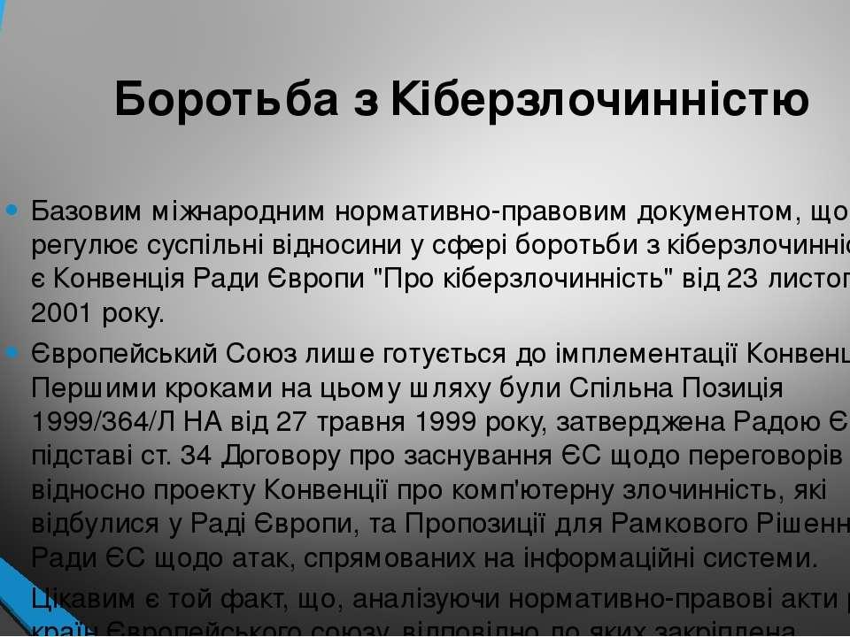 Боротьба з Кіберзлочинністю Базовим міжнародним нормативно-правовим документо...