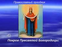 * Православный праздник Покров Пресвятой Богородицы.
