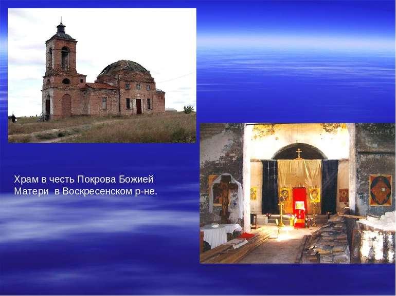 Храм в честь Покрова Божией Матери в Воскресенском р-не.