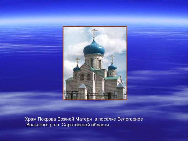 Храм Покрова Божией Матери в посёлке Белогорное Вольского р-на Саратовской об...