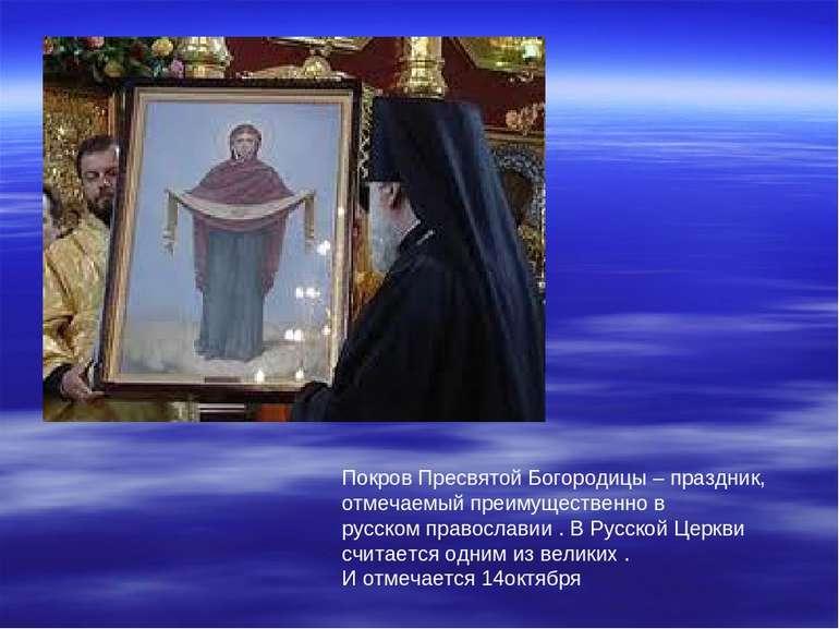 Покров Пресвятой Богородицы – праздник, отмечаемый преимущественно в русском ...