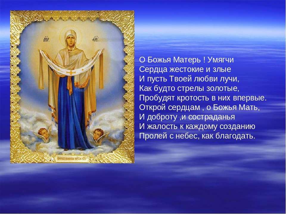 О Божья Матерь ! Умягчи Сердца жестокие и злые И пусть Твоей любви лучи, Как ...