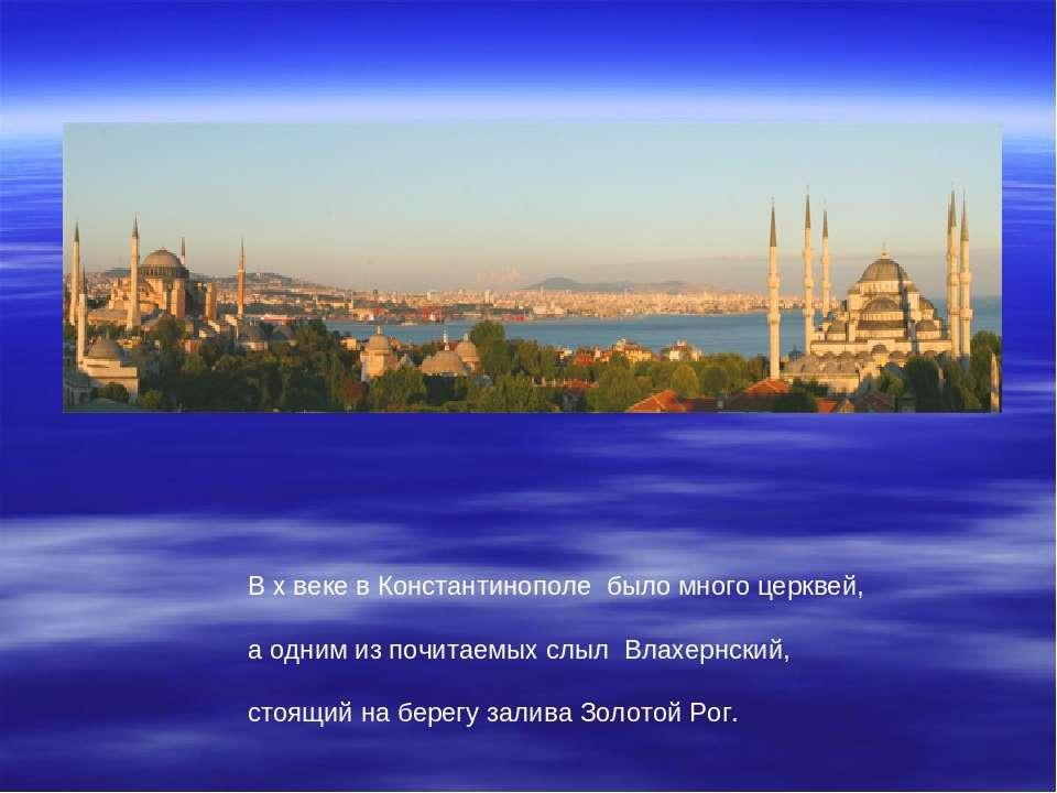 В х веке в Константинополе было много церквей, а одним из почитаемых слыл Вла...