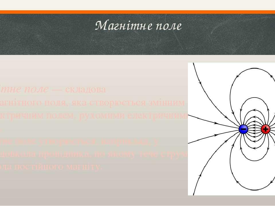 Магнітне поле Магнітне поле — складова електромагнітного поля, яка створюєтьс...