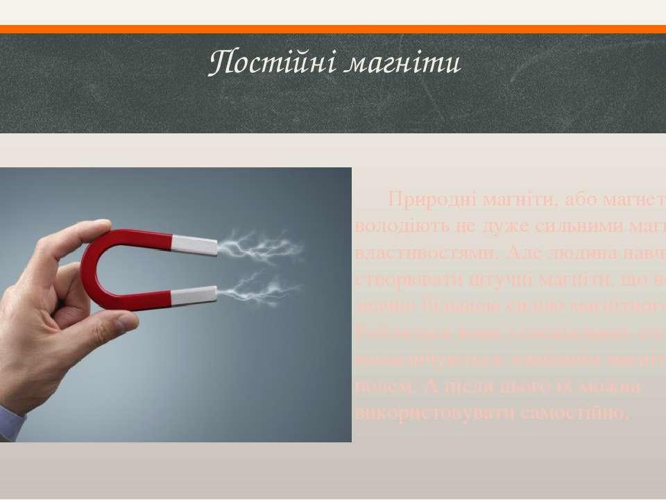 Постійні магніти Природні магніти, або магнетити, володіють не дуже сильними ...