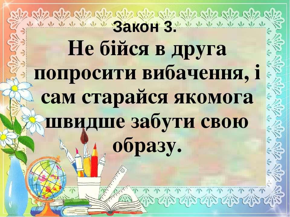 Закон 3. Не бійся в друга попросити вибачення, і сам старайся якомога швидше ...