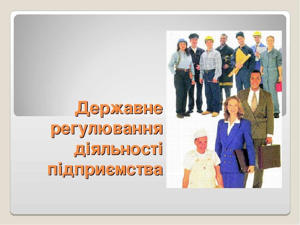 Державне регулювання діяльності підприємства