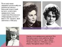 . . Після закінчення середньої школи майбутня поетеса вступила в Київський пе...