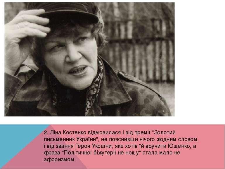 """2. Ліна Костенко відмовилася і від премії """"Золотий письменник України"""", не по..."""