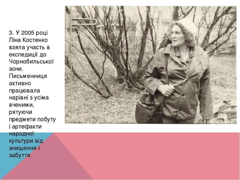 3. У 2005 році Ліна Костенко взяла участь в експедиції до Чорнобильської зони...