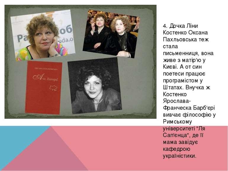 4. Дочка Ліни Костенко Оксана Пахльовська теж стала письменниця, вона живе з ...