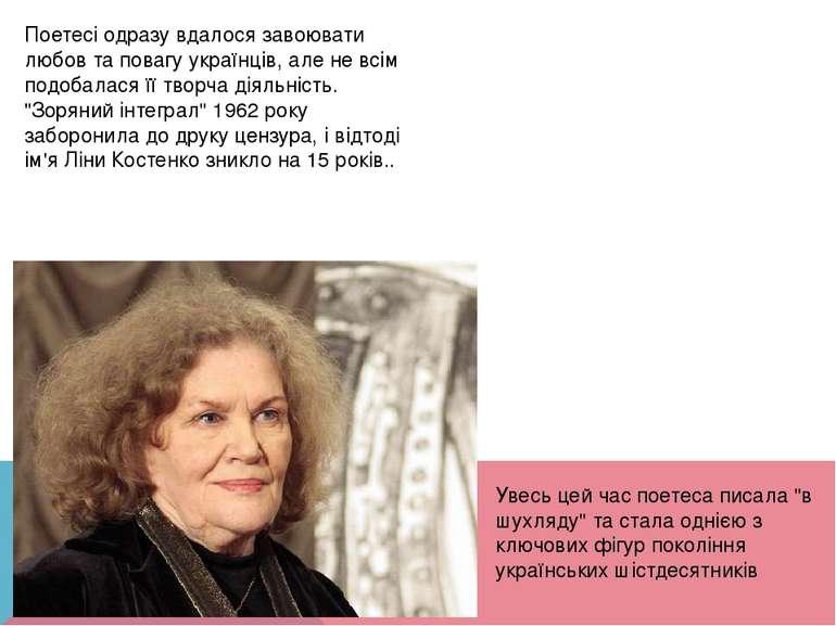 Поетесі одразу вдалося завоювати любов та повагу українців, але не всім подоб...
