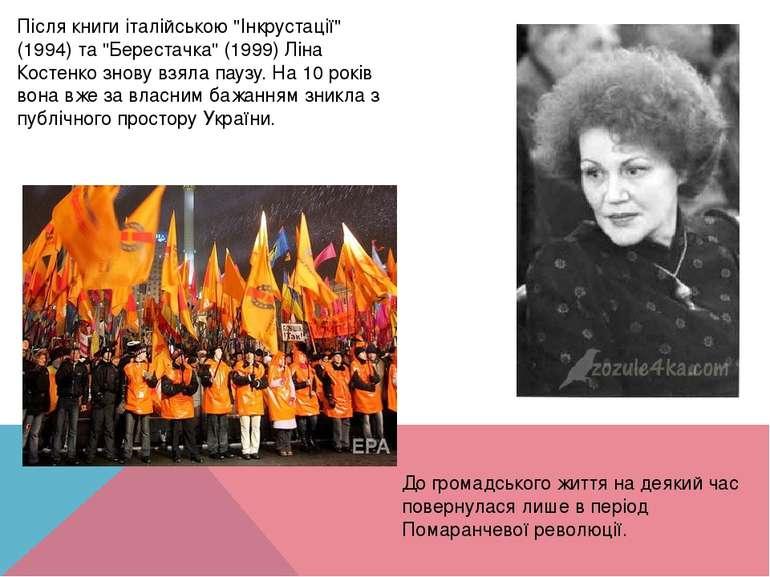 """Після книги італійською """"Інкрустації"""" (1994) та """"Берестачка"""" (1999) Ліна Кост..."""