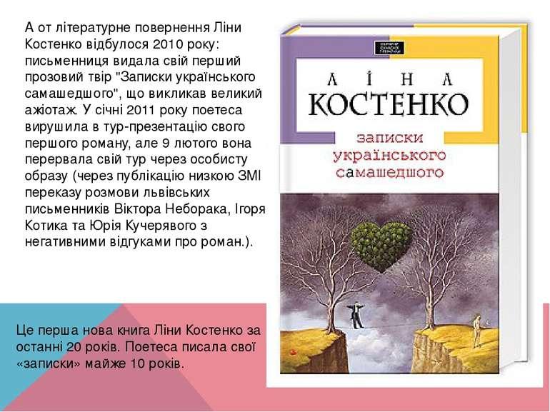 А от літературне повернення Ліни Костенко відбулося 2010 року: письменниця ви...