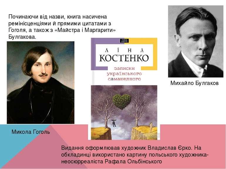 Починаючи від назви, книга насичена ремінісценціями й прямими цитатами з Гого...