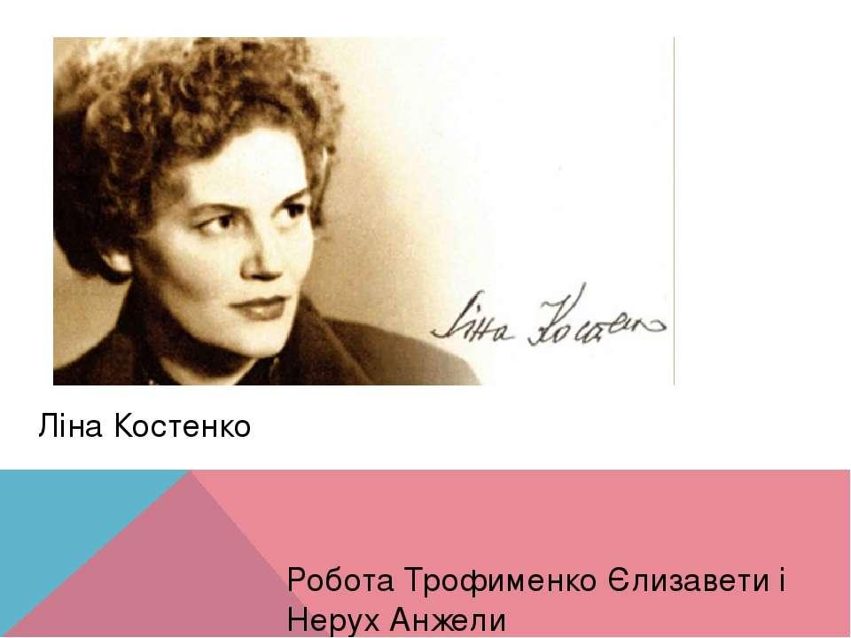 Ліна Костенко Робота Трофименко Єлизавети і Нерух Анжели