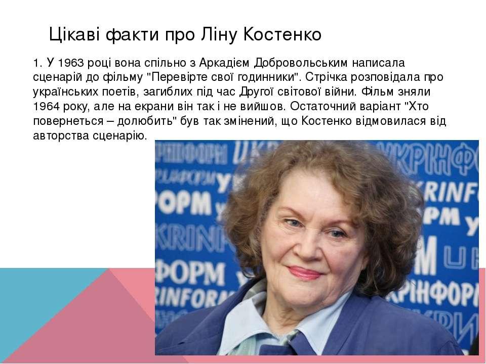 Цікаві факти про Ліну Костенко 1. У 1963 році вона спільно з Аркадієм Доброво...