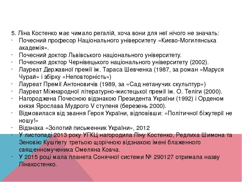 5. Ліна Костенко має чимало регалій, хоча вони для неї нічого не значать: Поч...
