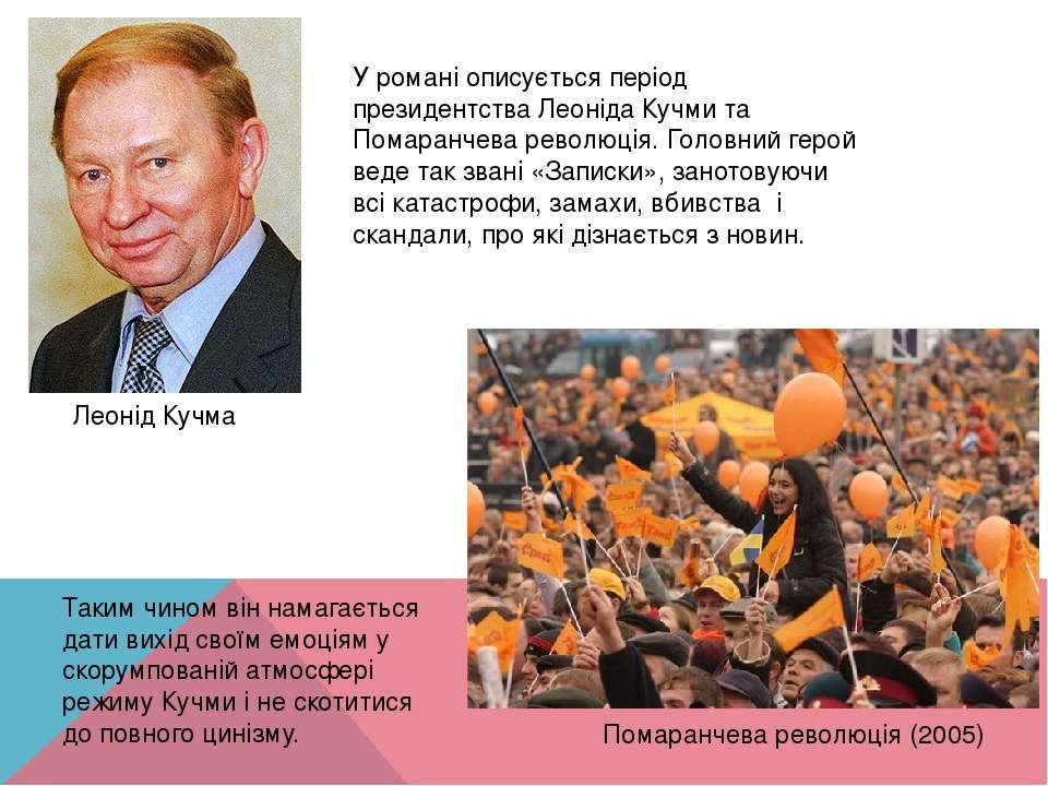 Леонід Кучма Помаранчева революція (2005) У романі описується період президен...
