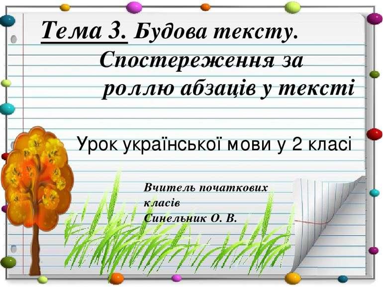 Тема 3. Будова тексту. Спостереження за роллю абзаців у тексті Урок українськ...