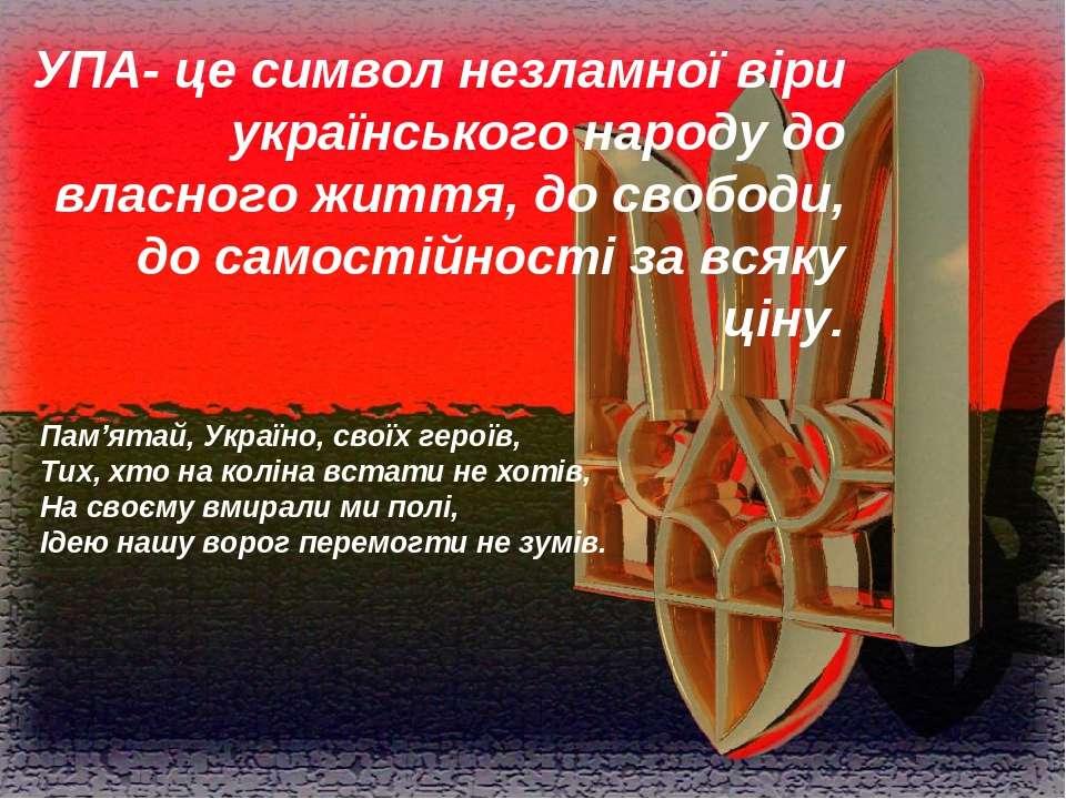 Пам'ятай, Україно, своїх героїв, Тих, хто на коліна встати не хотів, На своєм...