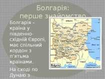 Болгарія: перше знайомство Болгарія – країна у південно-східній Європі, має с...