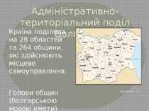 Адміністративно-територіальний поділ Болгарії Країна поділена на 28 областей ...