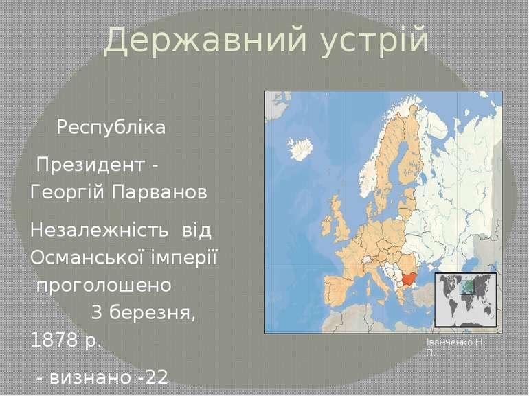 Державний устрій Республіка Президент - Георгій Парванов Незалежність від Осм...