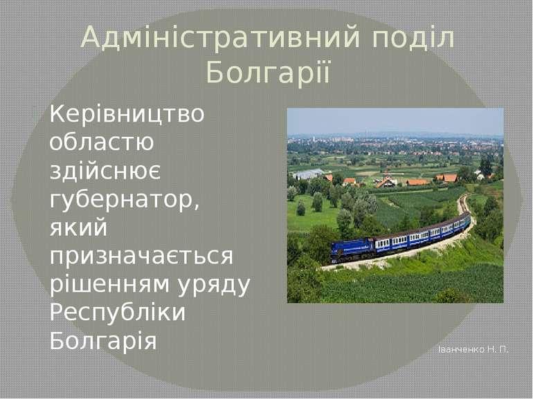 Адміністративний поділ Болгарії Керівництво областю здійснює губернатор, який...