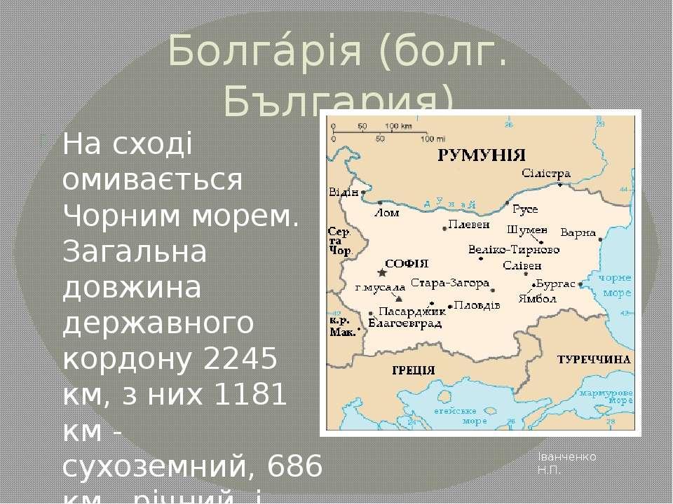 Болга рія (болг. България) На сході омивається Чорним морем. Загальна довжина...